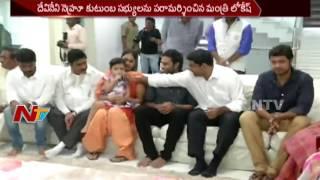 Nara Lokesh Visit Devineni Nehru Family Members..