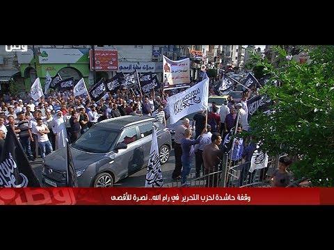 نصرة للأقصى.. وقفة حاشدة لحزب التحرير في رام الله