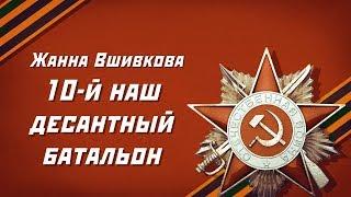 Жанна Вшивкова - 10-й Наш Десантный Батальон (Творцы Истории)