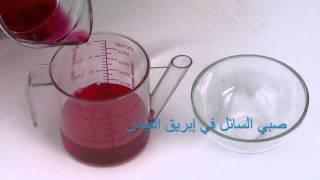 كيفية قياس حجم السوائل