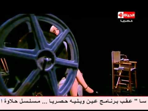 برنامج عين - السبكى يعرض مشهد للفنان محمد صبحى مع هياتم ويقول