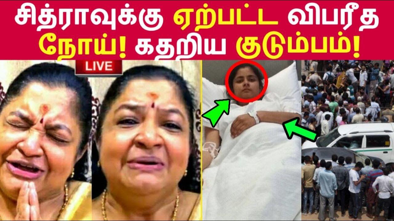சித்ராவுக்கு ஏற்பட்ட விசித்திர நோய்! கதறிய குடும்பம்! | Tamil News | Latest News | Viral