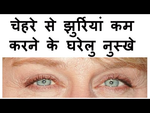 Wrinkle treatment at home in hindi home remedies how to remove wrinkles from face reduce