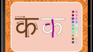 Fliplog Hindi Alphabets Consonants