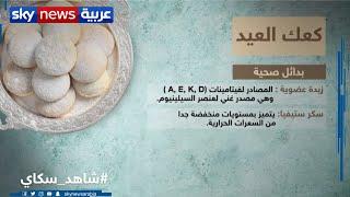 """""""كعك العيد"""".. أهم طقوس احتفالات المصريين"""