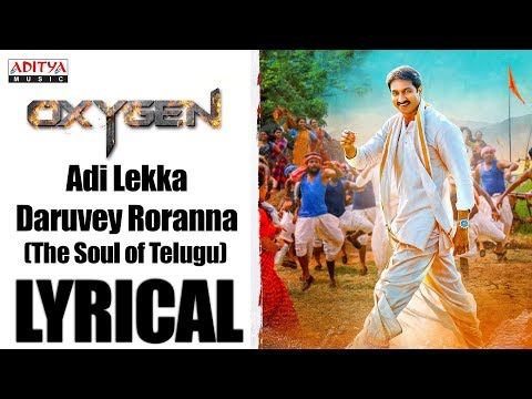 Oxygen-Movie-Adi-Lekka-Song