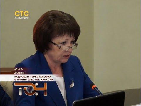 Кадровая перестановка в правительстве Хакасии