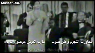 Om kalthoum recites Hadeeth Al rouh (Shikwa, jawab e shikwa in Arabic) in cario Egypt 1973 -  part 1