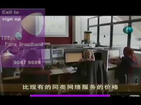 World Fastest Fibre Broadband 1000Mbps(1 Gbps) Singapore