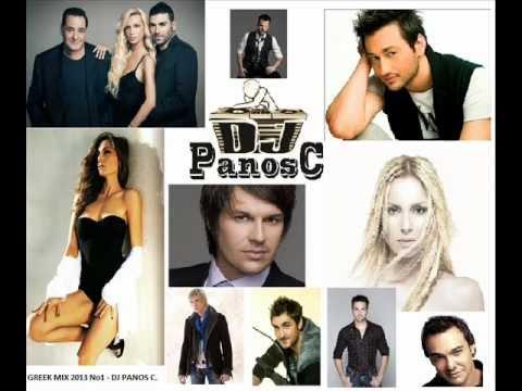 Best New Greek Mix 2013 No1 - Dj Panos C - Ελληνική Διασκέδαση 2013 Νο1