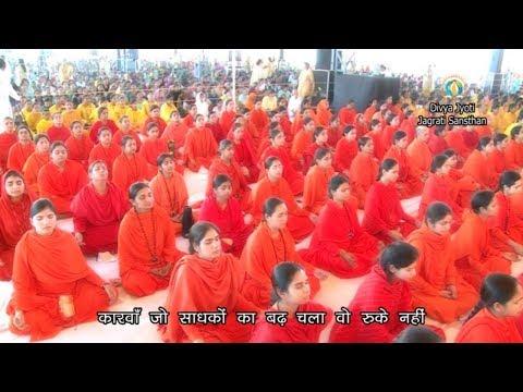 Karvan Jo Sadhkon Ka Badh Chala | DJJS Bhajan | Shri Ashutosh Maharaj Ji