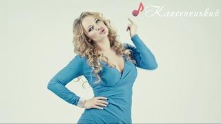 Lazareva - Самый-самый Скачать клип, смотреть клип, скачать песню