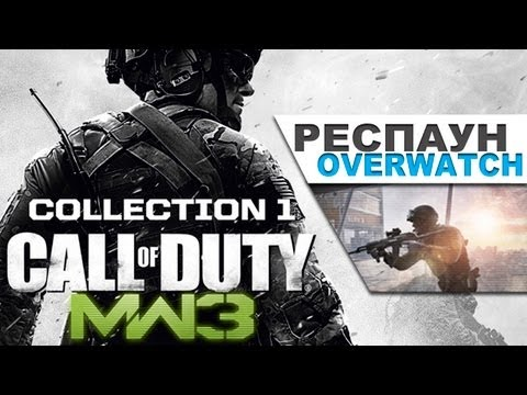 Респаун - Overwatch (Modern Warfare 3)
