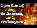పిల్లలు దీపం పెట్టి ఈ మంత్రాన్ని పఠిస్తే కలిగే అద్భుతాలు..|| Mantrabalam || Archana || Bhakthi TV
