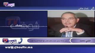 مرشح حزب الإستقلال لمجلس المستشارين محمد حلمي ينفي إقصاءه من طرف الداخلية   |   تسجيلات صوتية
