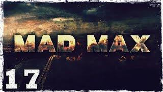 Mad Max. #17: Святой ключ.