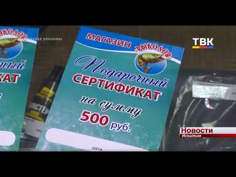 Ломаете голову, что подарить мужчинам? В магазине «Рыболов» Искитима есть идеи и праздничные скидки