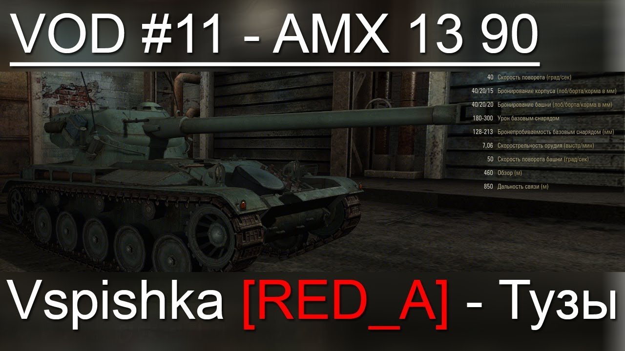 VOD по World of Tanks / Vspishka [RED_A] AMX 13 90