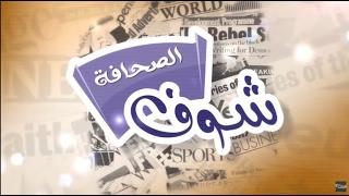 شوف الصحافة : 9250 أسرة تعيش في دور آيلة للسقوط بالدارالبيضاء | شوف الصحافة