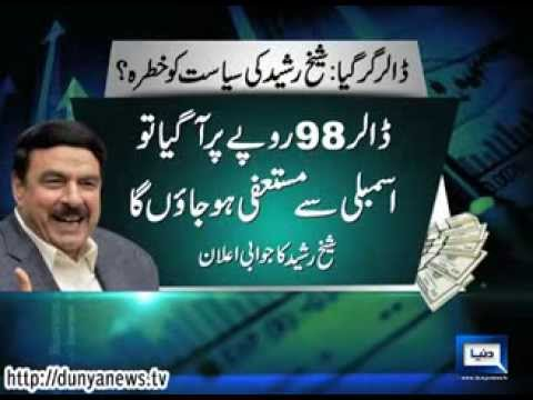 Dunya News-Has dollar devaluation jeopardized Sh Rasheed's career?