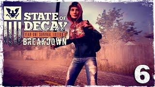 State of Decay YOSE. BREAKDOWN DLC #6 (1/2): Будни выживальщика.