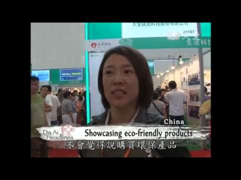 天津名品展 Showcasing eco-friendly products