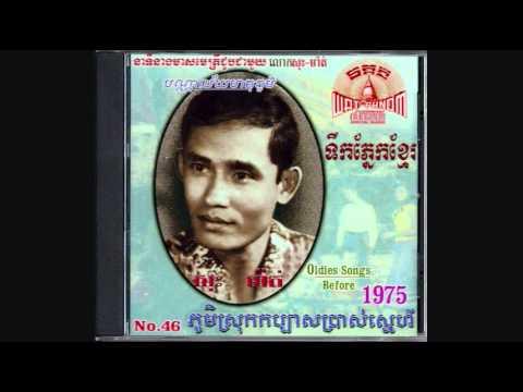 រឿងឣកនិងខ្ញុំ / Rourng Ok Ning Knom - Sos Math