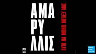 Αμαρυλλίς - Αυτό Να Μείνει Μεταξύ Μας || Amaryllis - Auto Na Meinei Metaksi Mas (New Single 2016)