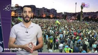 خبر اليوم: تطورات جديدة بعد أحداث الحسيمة واختفاء ناصر الزفزافي | خبر اليوم
