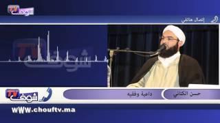 حسن الكتاني : أنا ضد دخول جميع الدعاة للإنتخابات بمن  فيهم مرشح بن كيران  أحماد القباج   |   تسجيلات صوتية