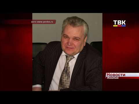 Возбуждено уголовное дело в отношении бывшего председателя Совета депутатов Искитимского района