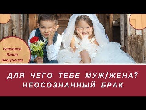 Для чего тебе муж (жена)? Неосознанный брак.