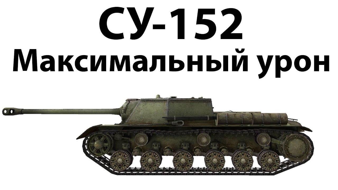 СУ-152 - Максимальный урон