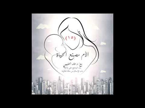 الحلقة الخامسة عشر | الأم مصنع الحياة | د.خالد بن سعود الحليبي