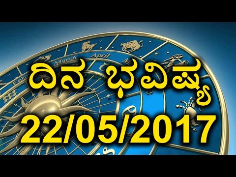Daily Astrology 22/05/2017: Future Predictions For 12 Zodiac Signs| Oneindia Kannada