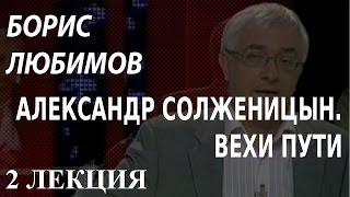 Александр Солженицын. Вехи пути - лекция 2