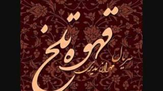 امشب شب مهتابه مهران مديري قهوه تلخ Mehran Modiri Emshab Shabe Mahtabeh view on youtube.com tube online.