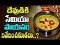దేవుడికి సేమియా పాయసం నివేదించకూడదా? || Dharma Sandehalu || Bhakthi TV