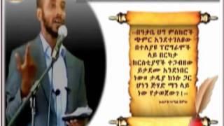 Ustaz Kamil Shamshu  Ya Karbew Ya Kese Mekelakeya By Audio Dimtsachinyisema