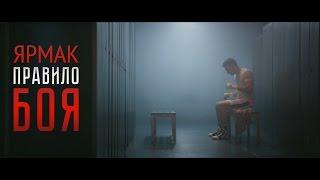 ЯрмаК - Правило боя (OST Правило боя) Скачать клип, смотреть клип, скачать песню