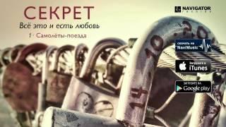 Секрет - Самолеты поезда