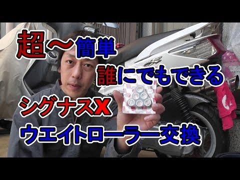 超~簡単シグナスX ウエイトローラー交換 The Cygnus X
