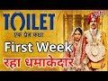 Toilet Ek Prem katha First Week Crore