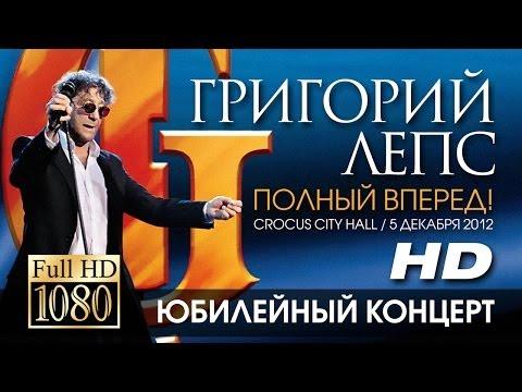 Григорий ЛЕПС - Полный вперед! (Юбилейный Концерт)