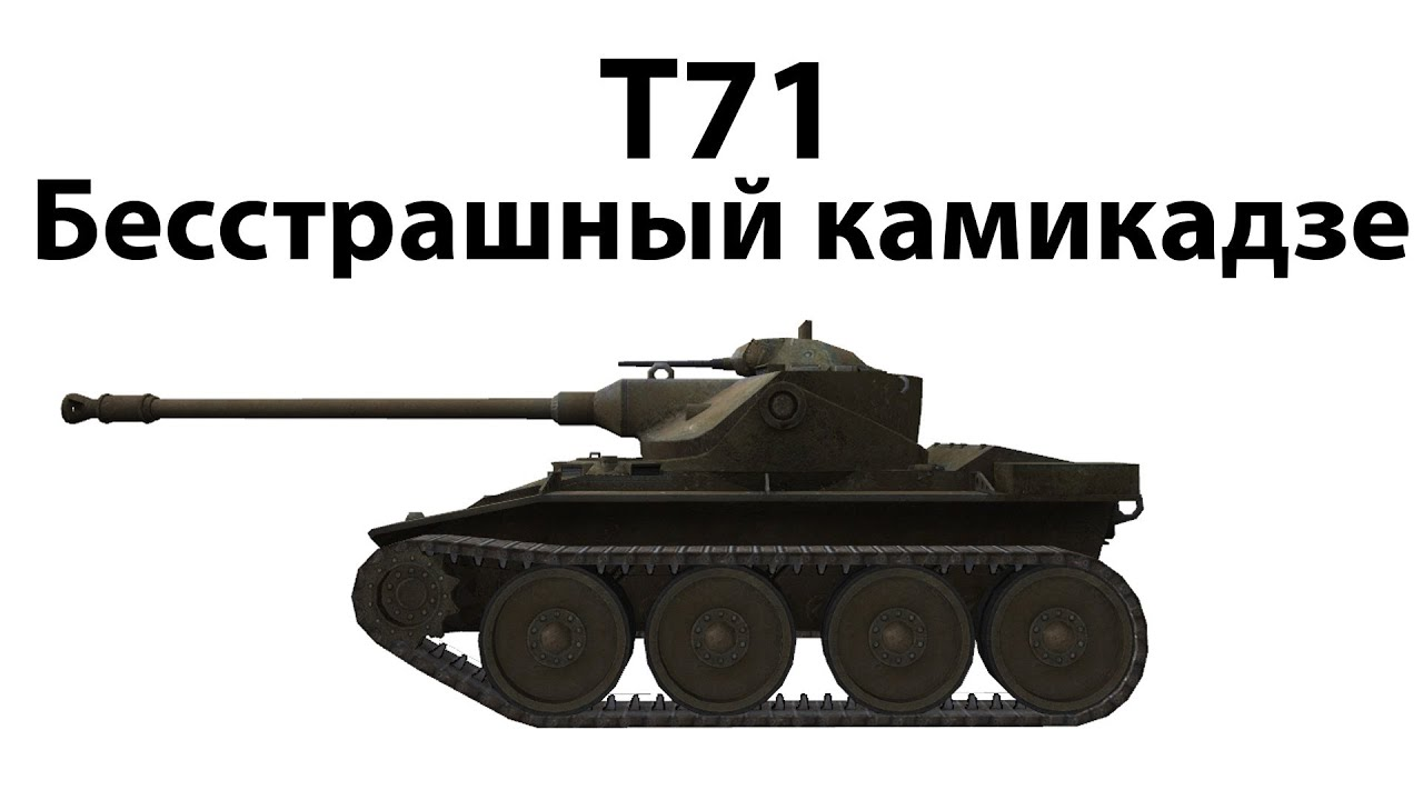 T71 - Бесстрашный камикадзе