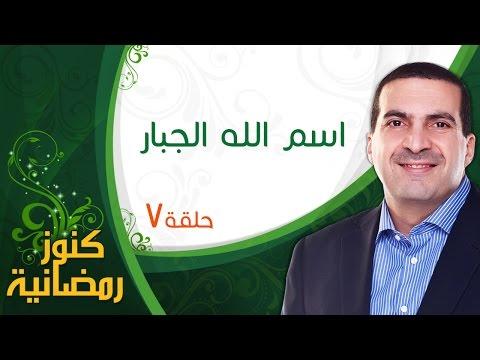 برنامج كنوز رمضانية - اسم الله الجبار - الحلقة 7