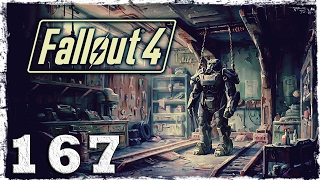 Fallout 4. #167: Реликвии атома.