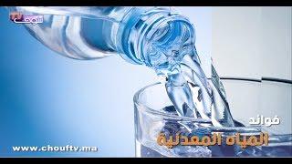بالفيديو..ها علاش خاصكم تشربو الماء المعدني |