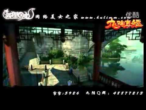 (Game4V) Cung Dưỡng Tình Ái - Cửu Âm Chân Kinh Chi Mộng