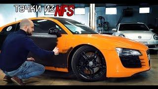 Покрасили из баллончиков суперкар Audi R8 за 3.000.000 рублей.. Жекич Дубровский Full Lux.